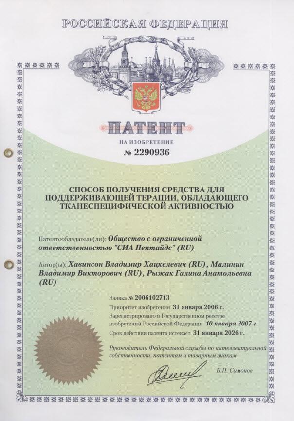 Patent Kompleks peptidov serii Citomaksy dlya omolozheniya ot stareniya Endoluten