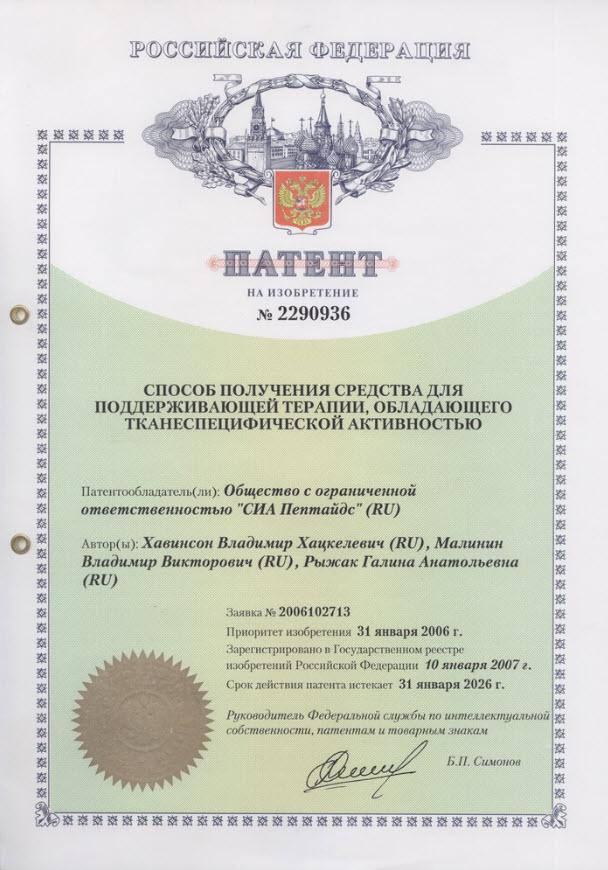 Patent Kompleksy peptidov serii Citomaksy dlya schitovidnoj zhelezy Tireogen