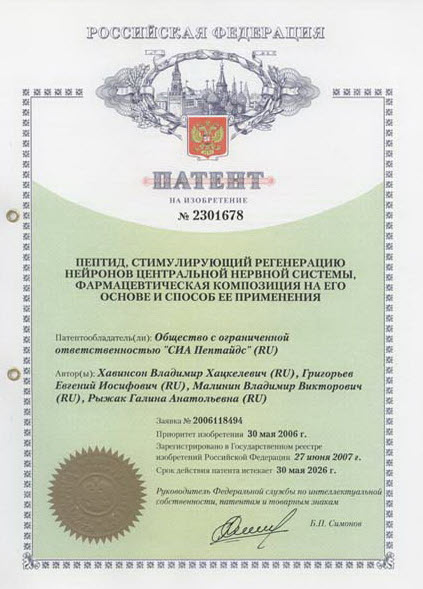 Patent Peptidy serii Citogeny dlya centralnoj nervnoj sistemy Pinealon