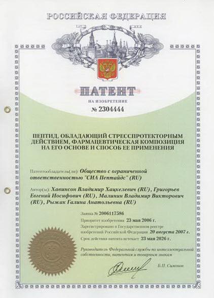 Patent Peptidy serii Citogeny dlya dyhatelnoj sistemy legkih Honluten