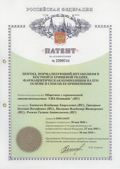 Patent Peptidy serii Citogeny dlya hryaschej sustavov svyazok Kartalaks