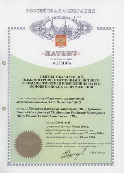 Patent Peptidy serii Citogeny dlya immuniteta Kristagen