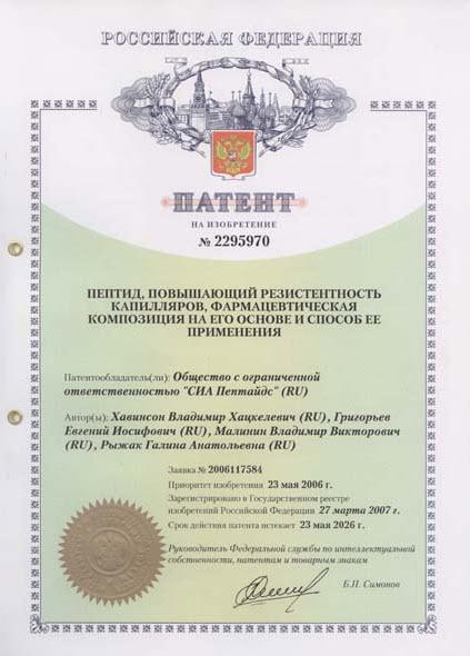 Patent Peptidy serii Citogeny dlya sosudov Vezugen