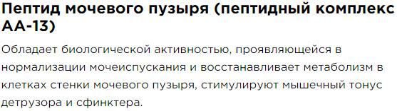 Peptid Mochevogo Puzirya AA13 Sostav Peptidnyj kompleks Havinsona dlya muzhskogo zdorovya Revilab SL 09