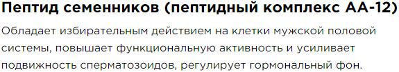 Peptid Semennikov AA12 Sostav Peptidnyj kompleks Havinsona dlya muzhskogo zdorovya Revilab SL 09