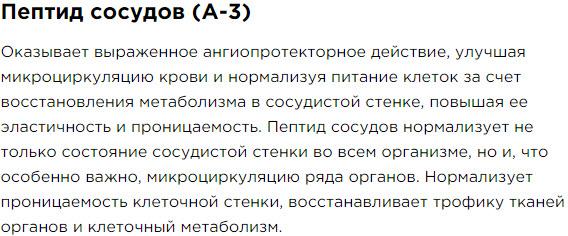 Peptid Sosudov A3 Sostav Peptidnyj kompleks 13 dlya kozhi