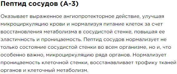 Peptid Sosudov A3 Sostav Peptidnyj kompleks 14 dlya ven