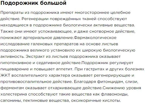 Podorochnik Sostav Bad Levain dlya normalizacii immuniteta company Peptides