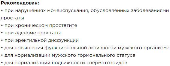 Polza Peptidnyj kompleks Havinsona dlya muzhskogo zdorovya Revilab SL 09
