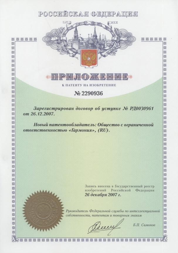 Prilochenie Patent Kompleks peptidov serii Citomaksy dlya omolozheniya ot stareniya Endoluten