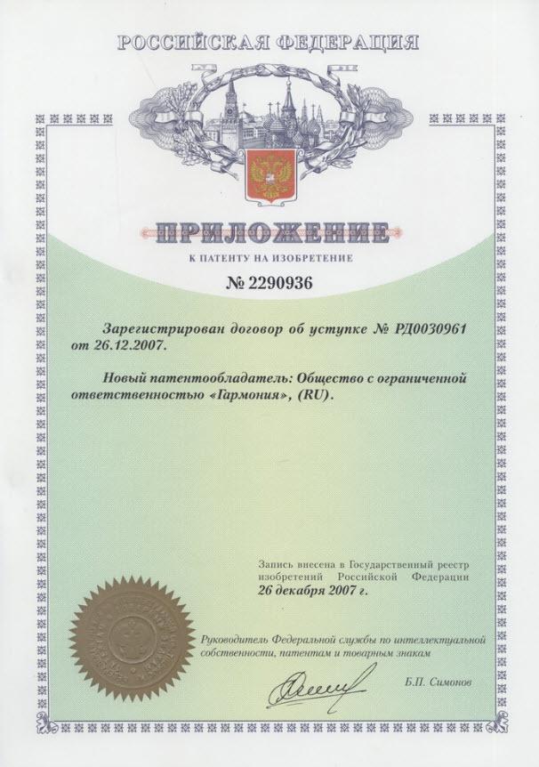 Prilochenie Patent Peptidnyj kompleks serii Citomaksy dlya legkih bronhov dyhatelnoj sistemy Suprefort lingval