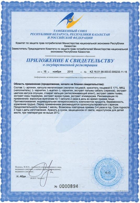 Prilochenie Svidetelstvo Gos Registracii Bad Aktimen dlya muzhskogo zdorovya