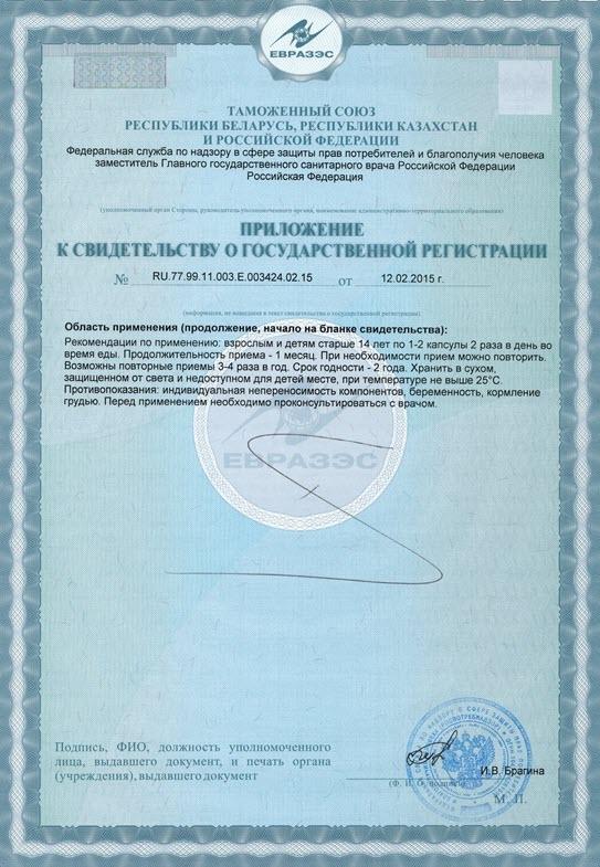 Prilochenie Svidetelstvo Gos Registracii Bad Ardiliv dlya vosstanovleniya pecheni company Peptides