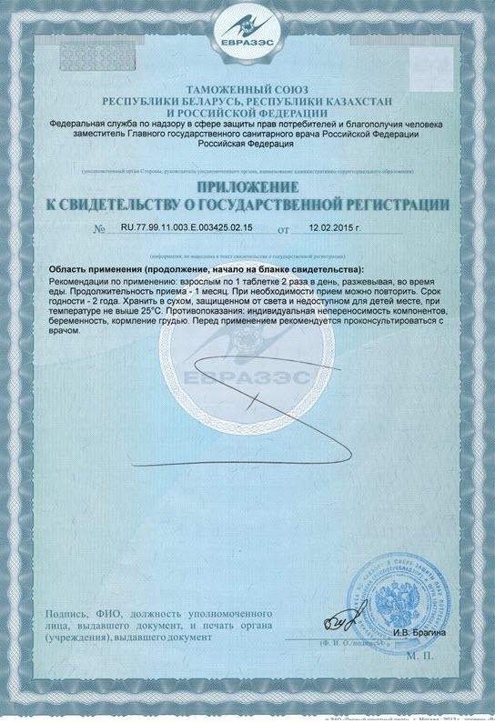 Prilochenie Svidetelstvo Gos Registracii Bad Kalsil T kalcij magnij Company Peptides