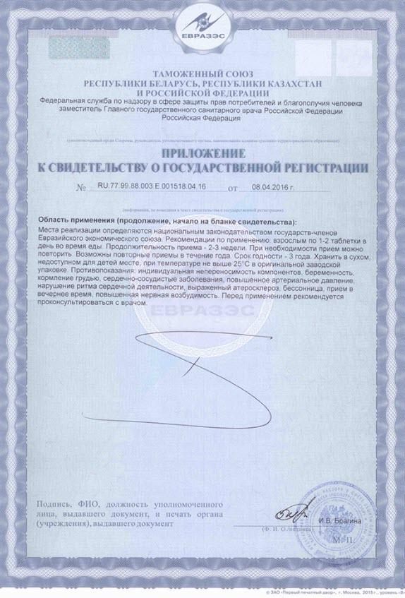 Prilochenie Svidetelstvo Gos Registracii Bad Levain dlya normalizacii immuniteta company Peptides