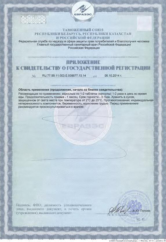 Prilochenie Svidetelstvo Gos Registracii Kompleks peptidov serii Citomaksy dlya nadpochechnikov Glandokort