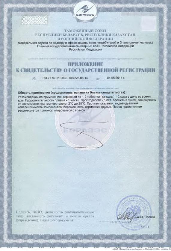 Prilochenie Svidetelstvo Gos Registracii Kompleksy peptidov serii Citomaksy dlya schitovidnoj zhelezy Tireogen