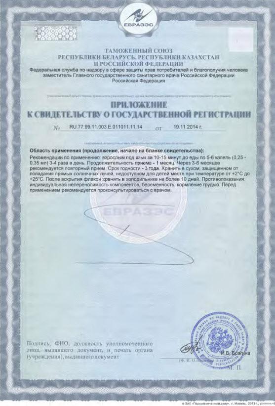 Prilochenie Svidetelstvo Gos Registracii Peptidnyj kompleks serii Citomaksy dlya legkih bronhov dyhatelnoj sistemy Suprefort lingval