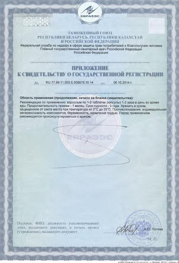 Prilochenie Svidetelstvo Gos Registracii Peptidnyj kompleks serii Citomaksy dlya paraschitovidnyh zhelez Bonotirk