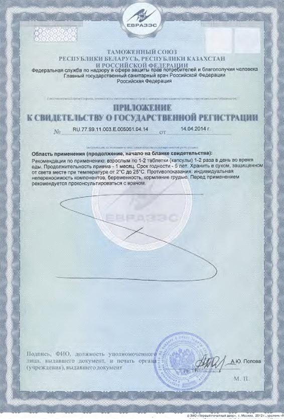 Prilochenie Svidetelstvo Gos Registracii Peptidy serii Citogeny dlya dyhatelnoj sistemy legkih Honluten