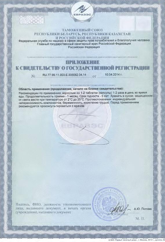 Prilochenie Svidetelstvo Gos Registracii Peptidy serii Citogeny dlya hryaschej sustavov svyazok Kartalaks