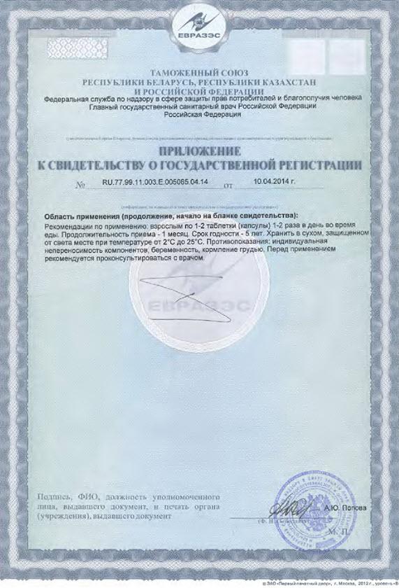Prilochenie Svidetelstvo Gos Registracii Peptidy serii Citogeny dlya immuniteta Kristagen