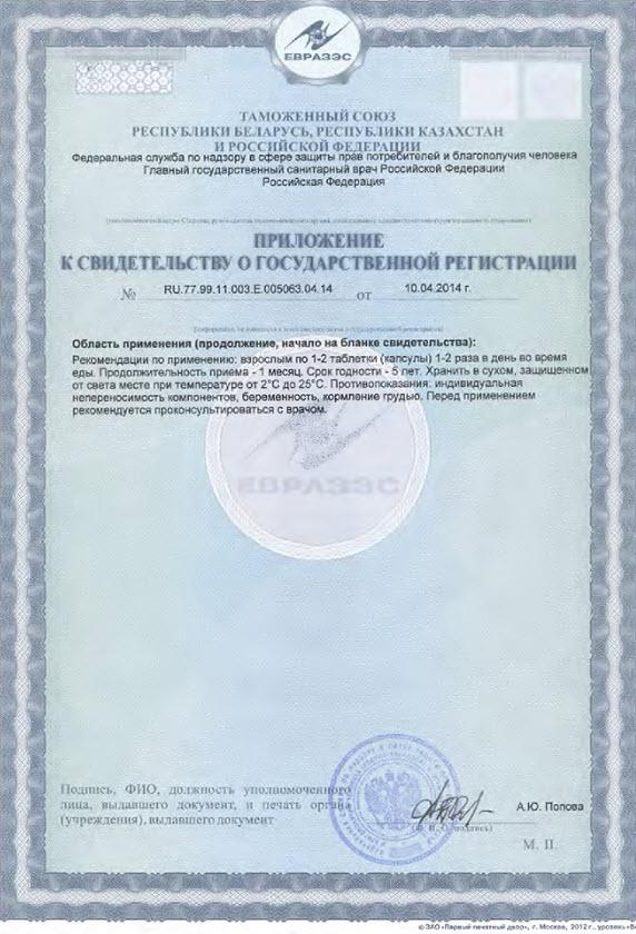 Prilochenie Svidetelstvo Gos Registracii Peptidy serii Citogeny dlya sosudov Vezugen