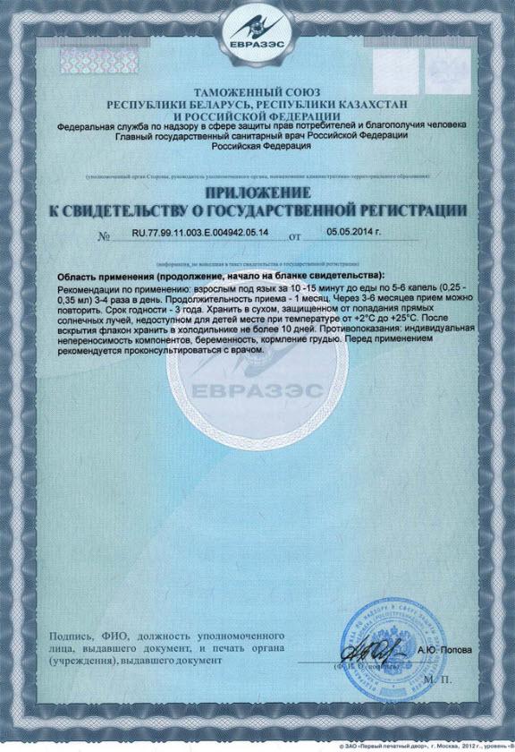 Prilochenie Svidetelstvo Gos Registracii Peptidye Kompleksy Citomaksy dlya ukrepleniya immuniteta Vladoniks lingval
