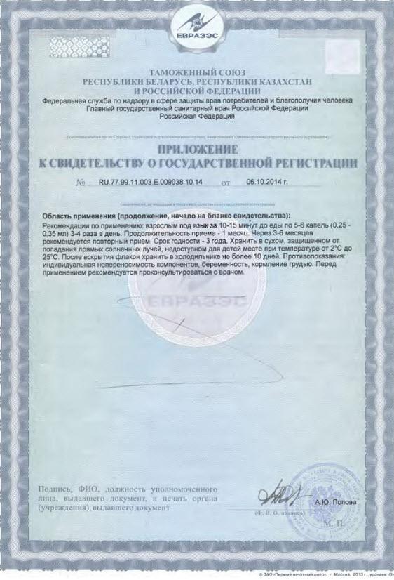 Prilochenie Svidetelstvo Gos Registracii Peptidye Kompleksy Citomaksy dlya zreniya Vizoluten lingval