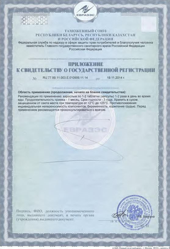 Prilochenie Svidetelstvo Kompleksy peptidov serii Citomaksy dlya bronhov Taksorest