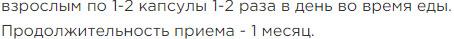 Primenenie Kompleks peptidov serii Citomaksy dlya predstatelnoj zhelezy Libidon