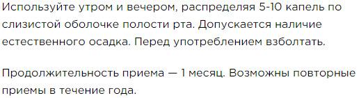 Primenenie Peptidnyj kompleks Havinsona dlya muzhskogo zdorovya Revilab SL 09