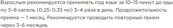 Primenenie Peptidye Kompleksy Citomaksy dlya ukrepleniya immuniteta Vladoniks lingval