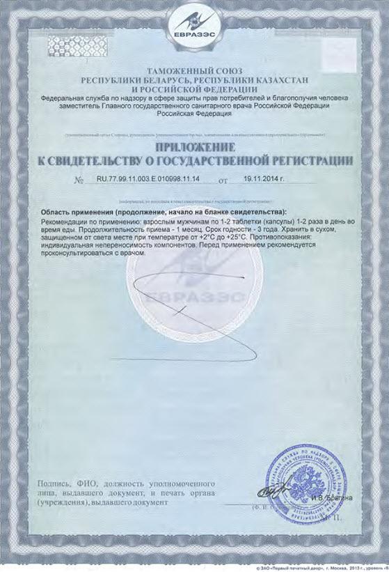 Prolochenie Svidetelstvo Gos Registracii Kompleks peptidov serii Citomaksy dlya predstatelnoj zhelezy Libidon