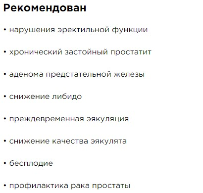 Rekomendovan Bad Aktimen dlya muzhskogo zdorovya