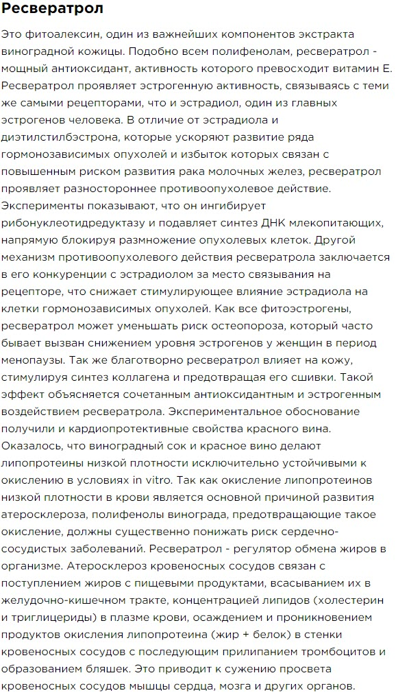Resveratrol Sostav Bad Ardiliv dlya vosstanovleniya pecheni company Peptides