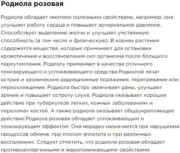 Rodiola Rozovaya Sostav Bad Levain dlya normalizacii immuniteta company Peptides