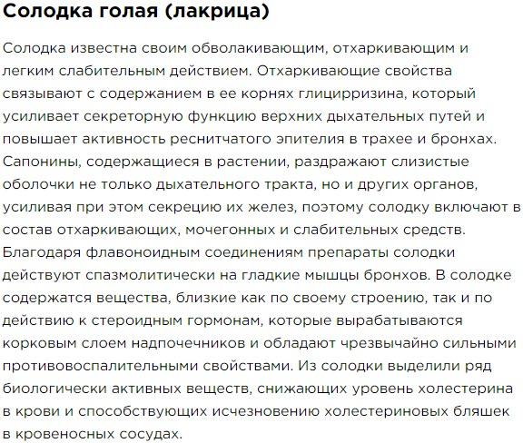 Solodka Sostav Bad Levain dlya normalizacii immuniteta company Peptides