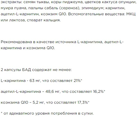 Sostav Bad Aktimen dlya muzhskogo zdorovya