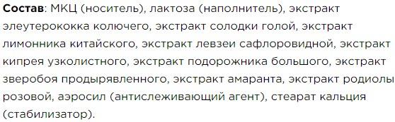 Sostav Bad Levain dlya normalizacii immuniteta company Peptides