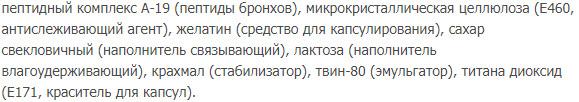 Sostav Kompleksy peptidov serii Citomaksy dlya bronhov Taksorest