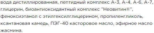 Sostav Peptidnyj kompleks 13 dlya kozhi