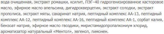 Sostav Peptidnyj kompleks Havinsona dlya muzhskogo zdorovya Revilab SL 09