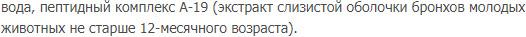 Sostav Peptidnyj kompleks serii Citomaksy dlya legkih bronhov dyhatelnoj sistemy Suprefort lingval