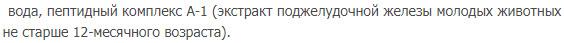 Sostav Peptidnyj kompleks serii Citomaksy dlya pischevareniya podzheludochnoj zhelezy Suprefort lingval