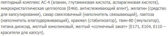 Sostav Peptidy serii Citogeny dlya hryaschej sustavov svyazok Kartalaks