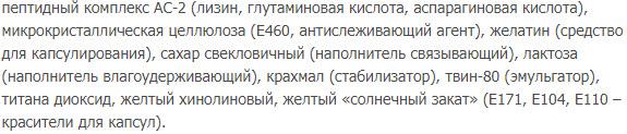 Sostav Peptidy serii Citogeny dlya sosudov Vezugen
