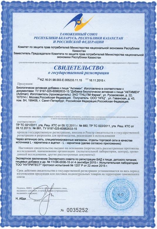 Svidetelstvo Gos Registracii Bad Aktimen dlya muzhskogo zdorovya