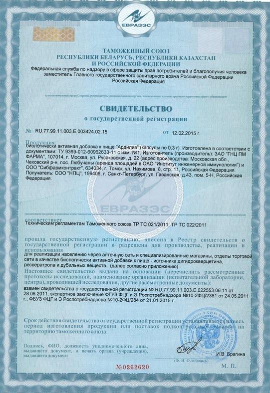 Svidetelstvo Gos Registracii Bad Ardiliv dlya vosstanovleniya pecheni company Peptides