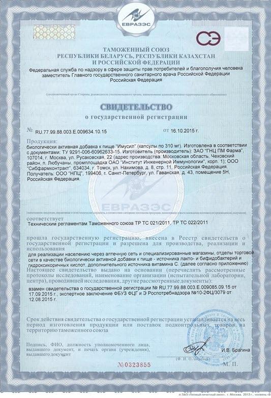 Svidetelstvo Gos Registracii Bad Imusil kompleks lakto i bifidobakterij dlya ukrepleniya immuniteta company Peptides